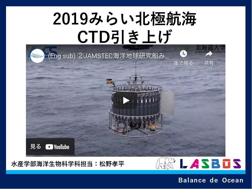 2019みらい北極航海CTD引き上げ