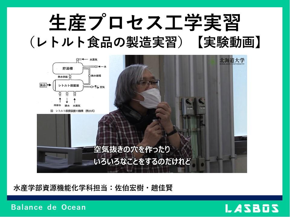 生産プロセス工学実習(レトルト食品の製造実習)【実験動画】
