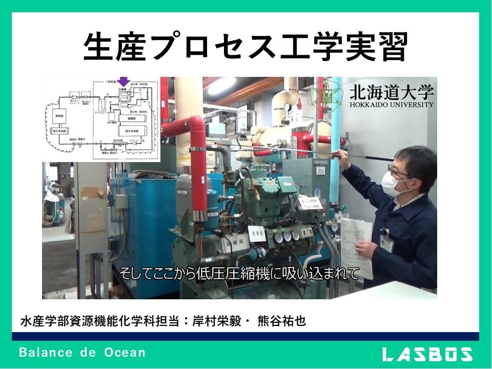 生産プロセス工学実習