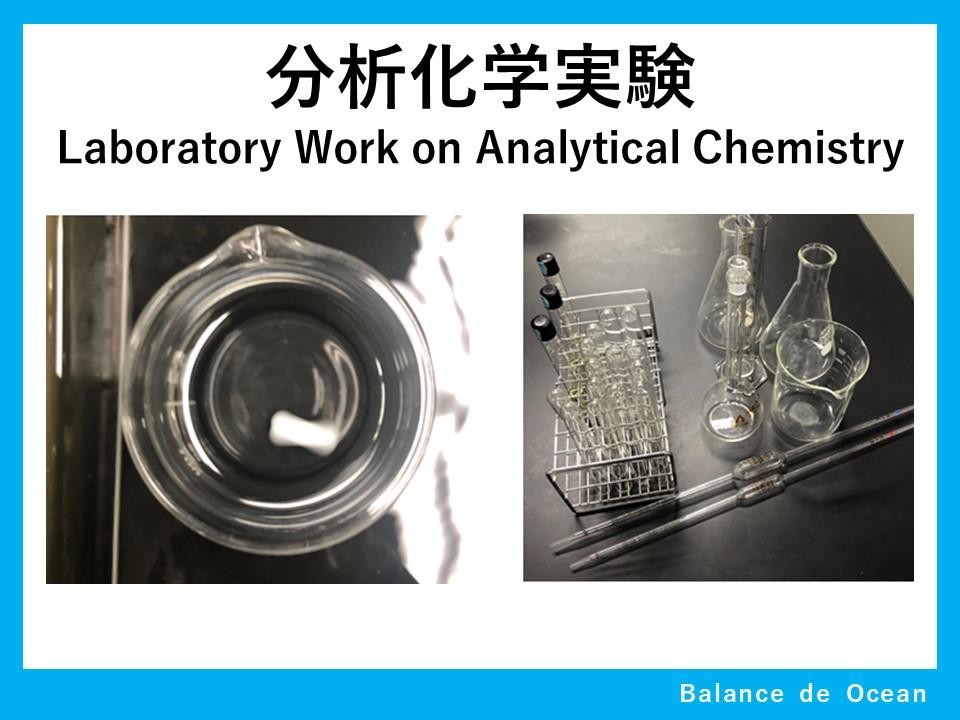 分析化学実験