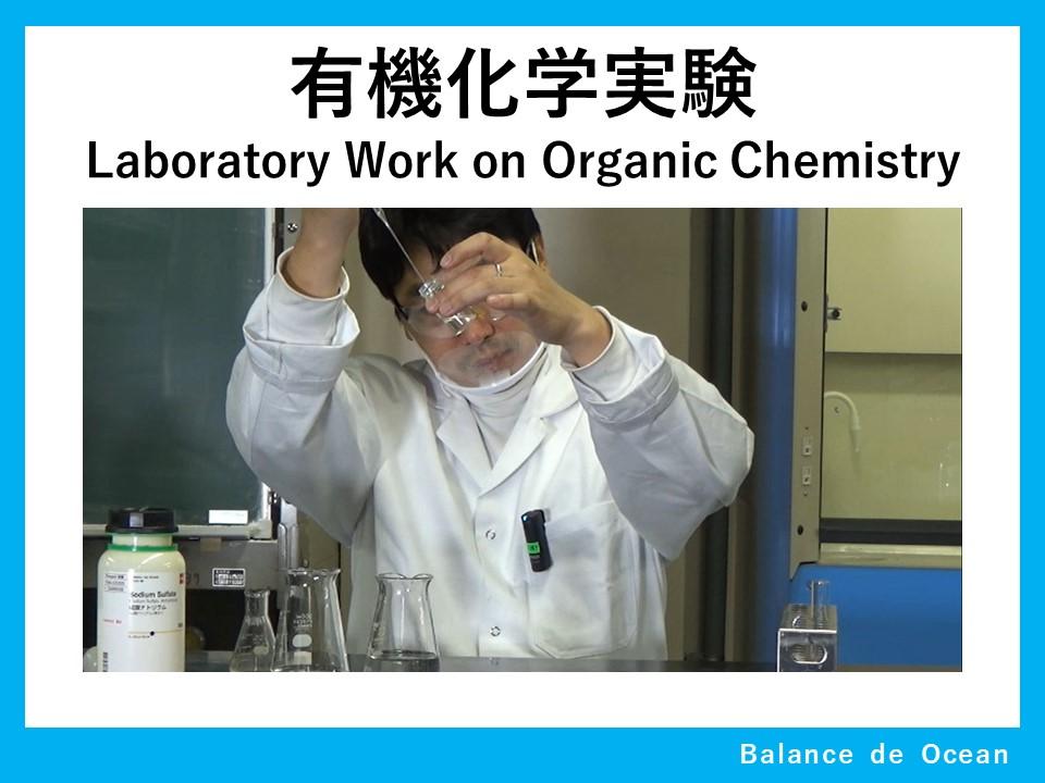 有機化学実験
