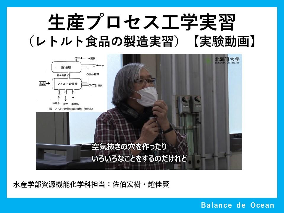 生産プロセス工学実習(レトルト)