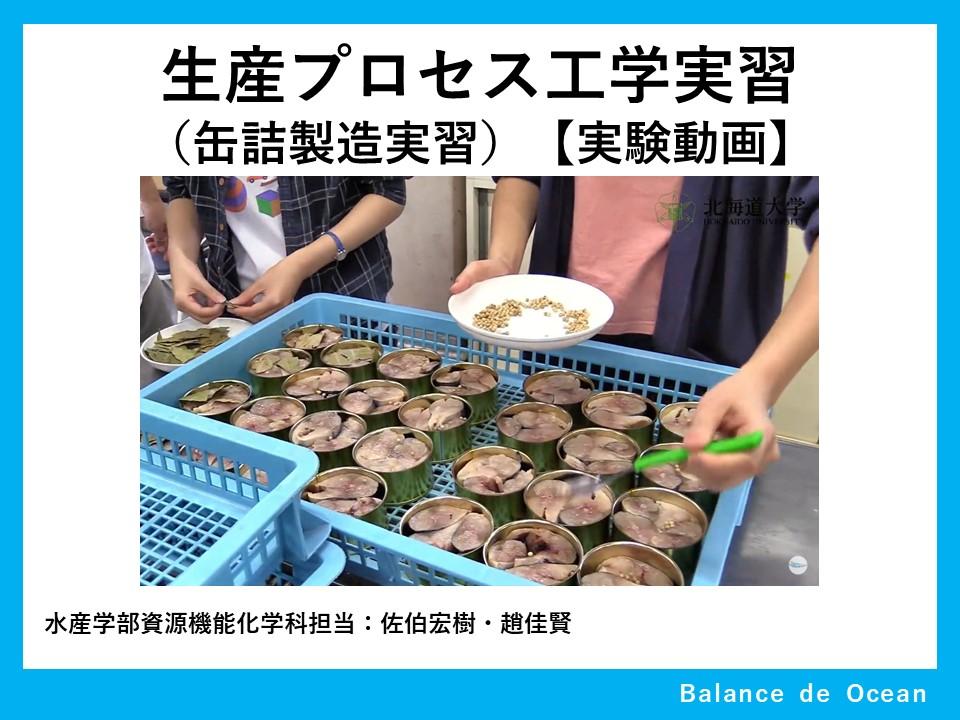 生産プロセス工学実習(缶詰)