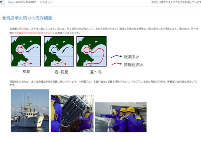 北海道噴火湾での海洋観測