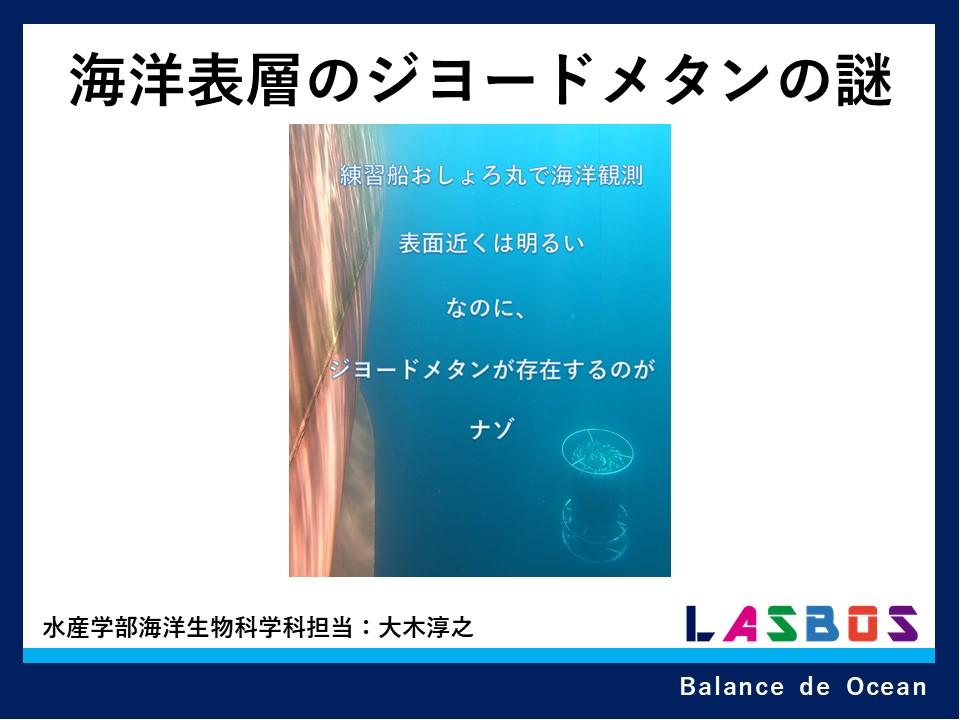 海洋表層のジヨードメタンの謎