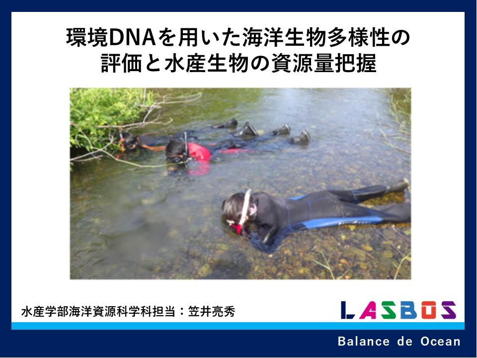 環境DNAを用いた海洋生物多様性の評価と水産生物の資源量把握