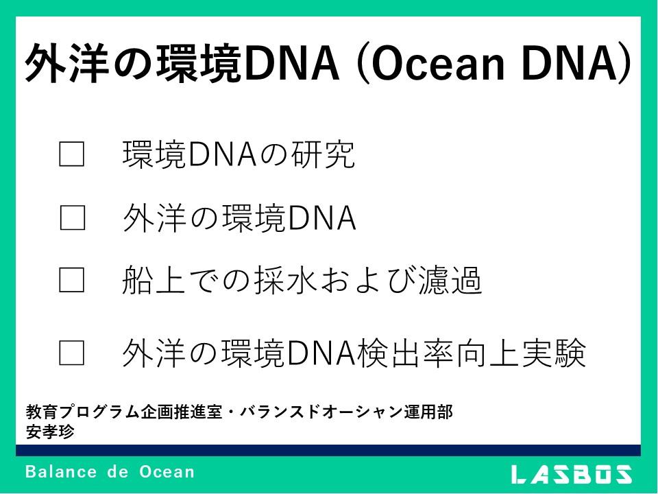 外洋の環境DNA (Ocean DNA)