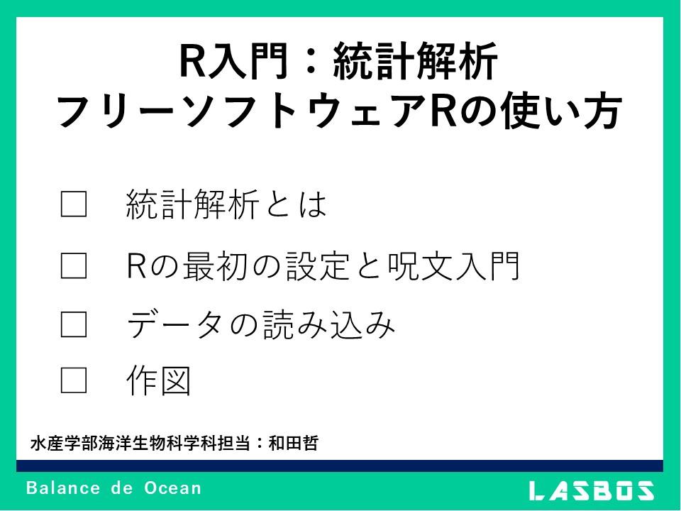 R入門:統計解析フリーソフトウェアRの使い方