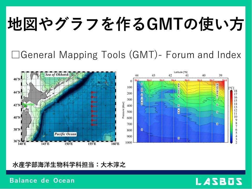地図やグラフを作るGMTの使い方