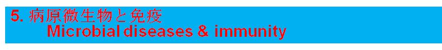 5. 病原微生物と免疫         Microbial diseases & immunity